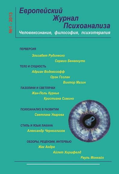 Европейский Журнал Психоанализа