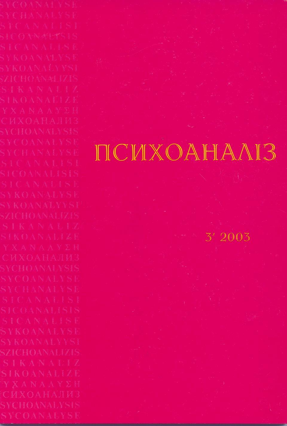 Психоанализ 3' 2003