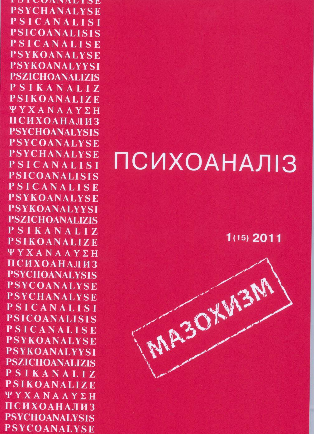 Психоанализ 1(15), 2011