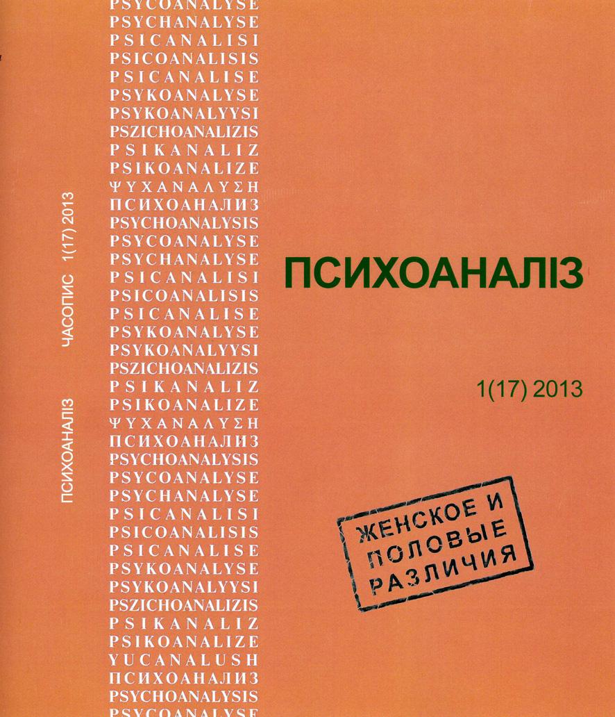 Психоанализ 2' 2003