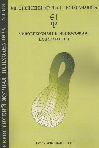 Европейский журнал психоанализа №2 (2014)